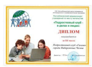 диплом Казань